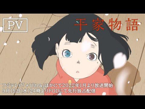 TVアニメ「平家物語」PV 2022年1月よりフジテレビ「+Ultra」ほかにて放送開始&9月15日(水)24時よりFODにて先行独占配信!