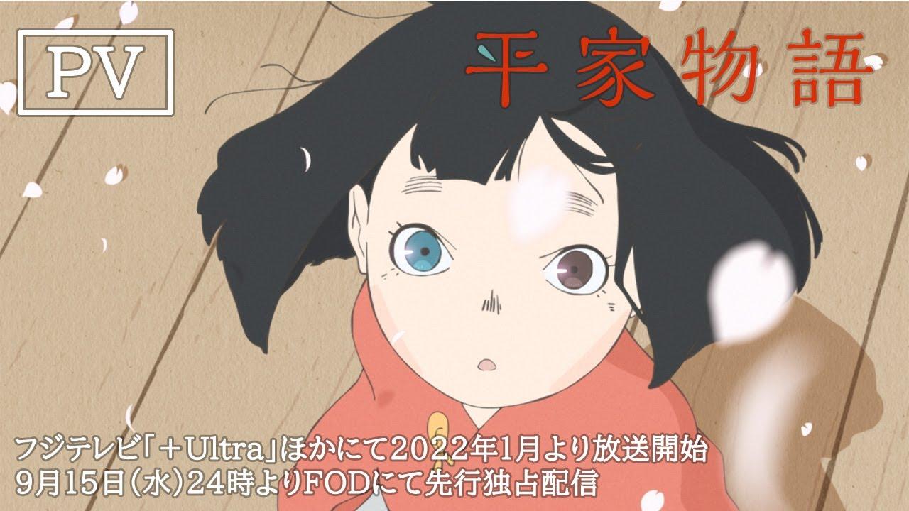 TVアニメ「平家物語」PV 2022年1月よりフジテレビ「+Ultra」ほかにて放送開始&9月15日(水)24時よりFODにて先行独占配信!-封面