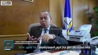 مصر العربية | محافظ دمياط بدء حملات إغلاق مراكز الدروس الخصوصية وتشميعها