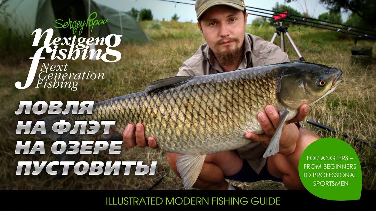 рыбалка на толстолоба и белого амура