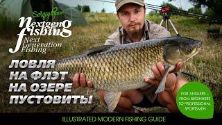 Рыбалка нового поколения - Flat Feeder в коммерческом водоеме