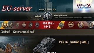 Leopard 1  Вот так играют статисты!  Хайвей – Стандартный бой  EU-server  World of Tanks 0.9.14 wot