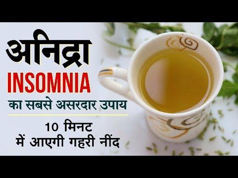 यह कर लो तुरंत नींद आ जाएगी। insomnia अनिंद्रा sleep disorder का सबसे तेज़ इलाज
