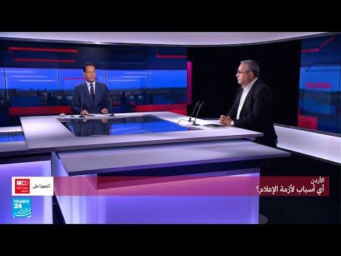 الأردن.. أي أسباب لأزمة الإعلام؟  - نشر قبل 2 ساعة