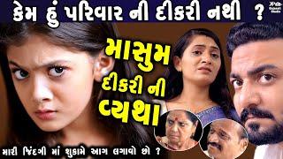 માસુમ દીકરી ની વ્યથા Masum Dikri ni Vaytha ॥ gujarati short film gujarati natak  KP Gujarati Studio