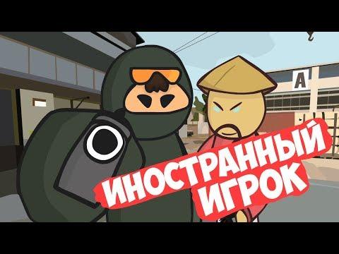 CS GO МУЛЬТФИЛЬМ