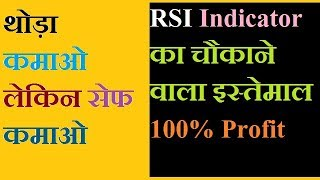 Intraday 1: Book Safe & Confirmed profit | hindi |RSI Indicator | गिरते बाजार में पैसा | 2018