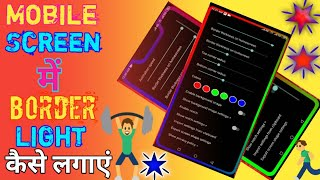 How to add border light in mobile home screen || Mobile ke