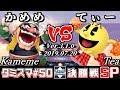 【スマブラSP】タミスマ#50 決勝戦 かめめ(ワリオ) VS てぃー(パックマン) - オンライン大会
