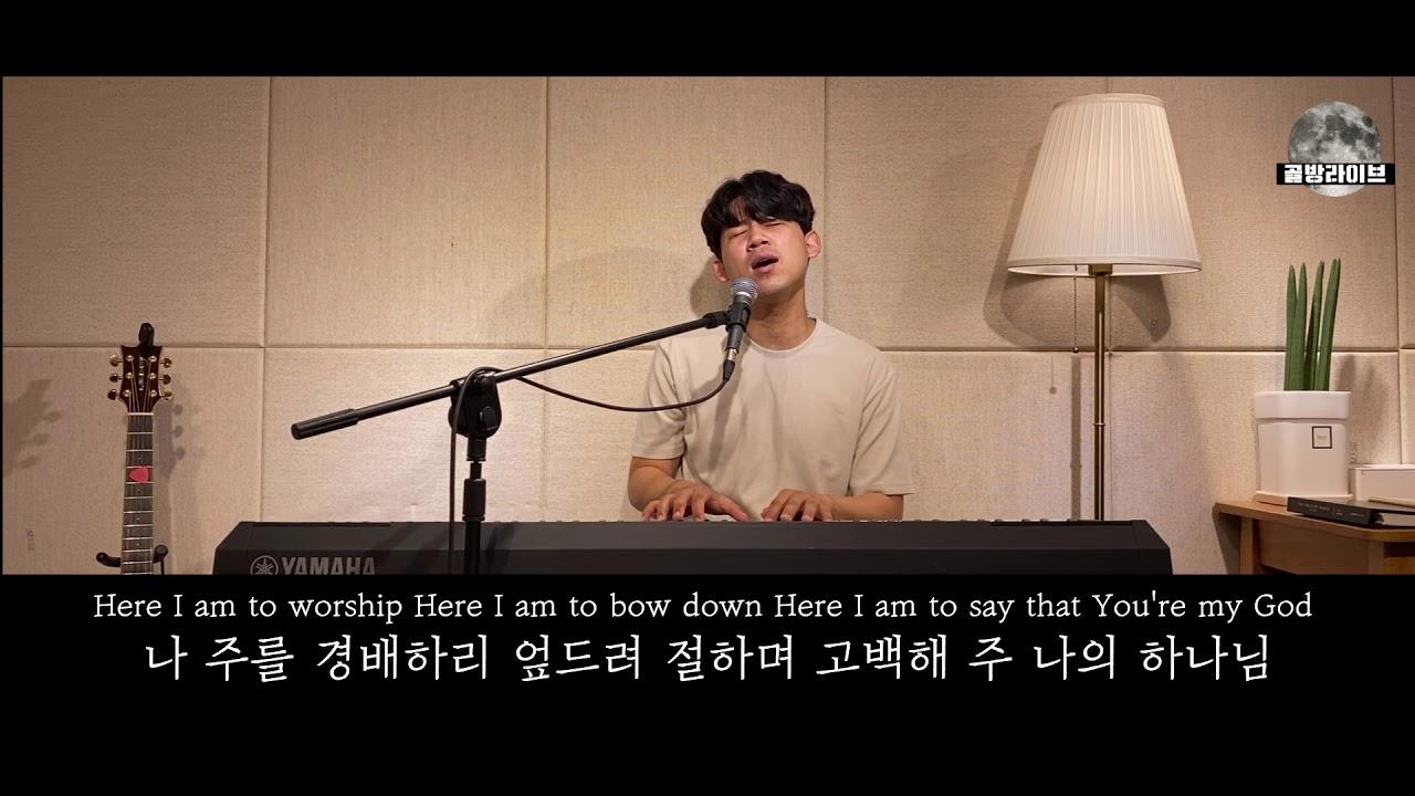 [골방라이브] 김상진 - 빛 되신 주 + 이 땅에 오직