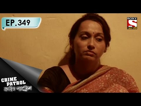 Crime Patrol - ক্রাইম প্যাট্রোল (Bengali) - Ep 349 -The Missing links (Part-2)