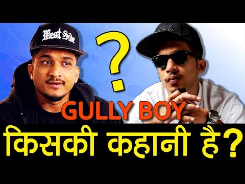 GULLY BOY किसकी कहानी है??? Naezy or Divine? Gully Boy is based on which rapper?