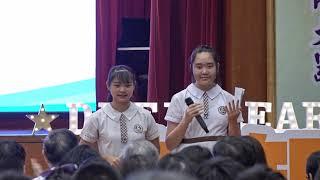 Publication Date: 2019-06-11 | Video Title: 「活的教育‧深度學習多元體驗日」頒獎典禮