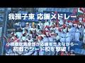 我孫子東 選手を鼓舞する必死の応援 シード八千代松陰をサヨナラで撃破(2018 高校野球千葉大会)