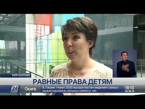 Расширить сеть центров реабилитации для детей с особыми потребностями поручил К.Токаев