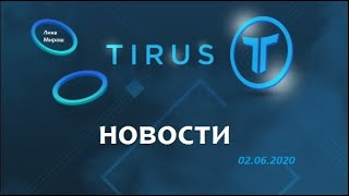 #TIRUS ЗАПУСК программы TIRUS WELLNESS и др  новости  02 06 2020