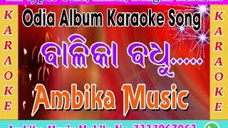 Balika Badhu Odia album Karaoke song
