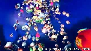 [X.A.O.C]~ザオック~ ユーザーイベント天灯祭り