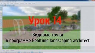 Урок 14  — видовые точки в программе Realtime Landscaping Architect
