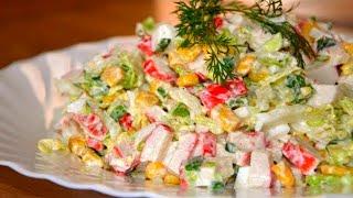 САЛАТ ИЗ КРАБОВЫХ ПАЛОЧЕК И ПЕКИНСКОЙ КАПУСТЫ ✧ Salad of crab sticks and Peking cabbage ✧ Марьяна