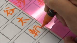 【お名前美文字】Kis-My-Ft2編(筆ペン・楷書) thumbnail