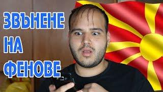 Македонски виц (Звънене на фенове)