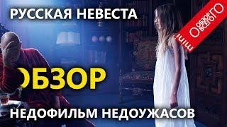 Русская невеста - обзор [ПЛОХОГО] фильма ужасов 2019