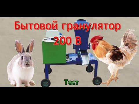 Гранулятор Артмаш 220 В.