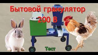 Гранулятор Артмаш 220 В.(, 2017-11-12T07:47:17.000Z)