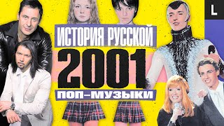 «Тату», Витас, «Нашествие», взрыв Максима Галкина, Кислотный DJ | ИСТОРИЯ РУССКОЙ ПОП-МУЗЫКИ: 2001