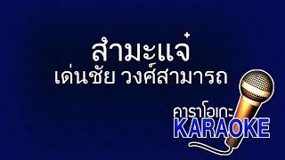 สำมะแจ๋ - เด่นชัย วงศ์สามารถ [KARAOKE Version] เสียงมาสเตอร์