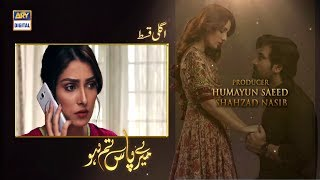 Meray Paas Tum Ho Episode 10 | Teaser | ARY Digital Drama