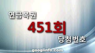 연금복권 451회 당첨번호 추첨 방송 동영상