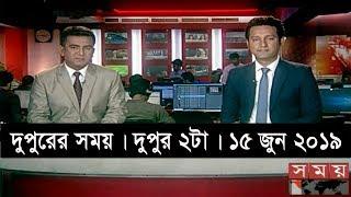 দুপুরের সময় | দুপুর ২টা | ১৪ জুন ২০১৯ | Somoy tv bulletin 2pm | Latest Bangladesh News