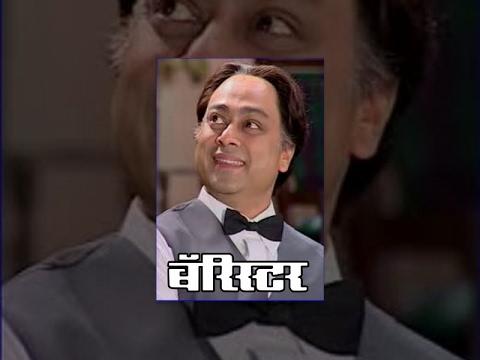 Barrister Marathi Play | Full | Sachin Khedekar, Ila Bhate, Aniket Vishwasrao, Sujata Joshi