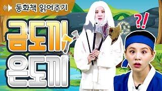 금도끼은도끼[동화책 읽어주기]  / 어린이 필독도서 / 플레이앤조이, PlayNJoy