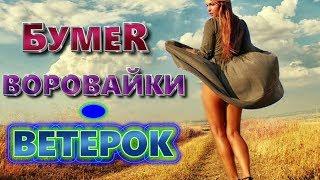 Download УЛЁТ ПЕСНЯ! ПОСЛУШАЙТЕ!! Ветерок - Воровайки & БумеR Mp3 and Videos