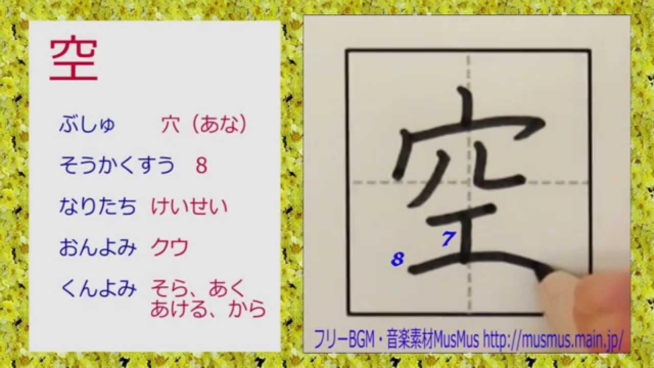 そら 漢字