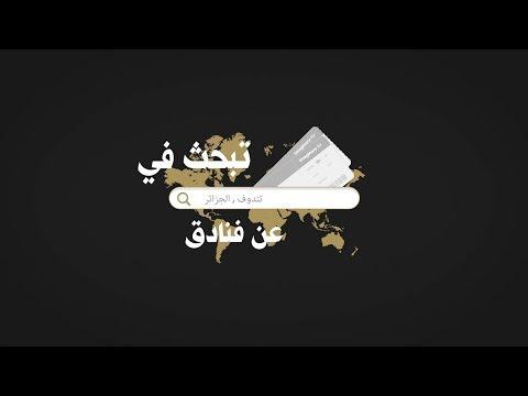 دعاية لفندق جوهرة تندوف | Advertising for Tindouf Jewel Hotel