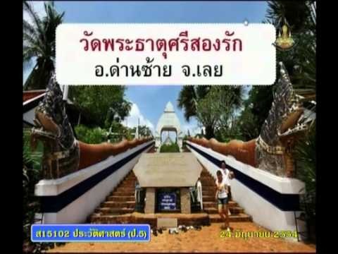 022 540624 P5his C historyp 5 ประวัติศาสตร์ป 5 +สถานที่ต่างๆประวัติศาสตร์