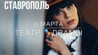 Сола Монова в Ставрополе 6 марта Театр Драмы