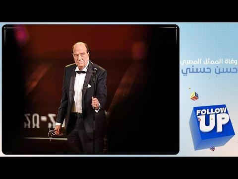 الحزن في حضرة الكوميديا: هكذا ودع المصريون الفنان حسن حسني FollowUp  - 15:59-2020 / 5 / 31