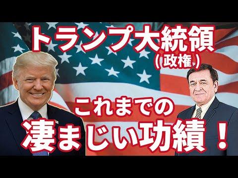 2020/12/22 トランプ政権の凄まじい功績 解説あり