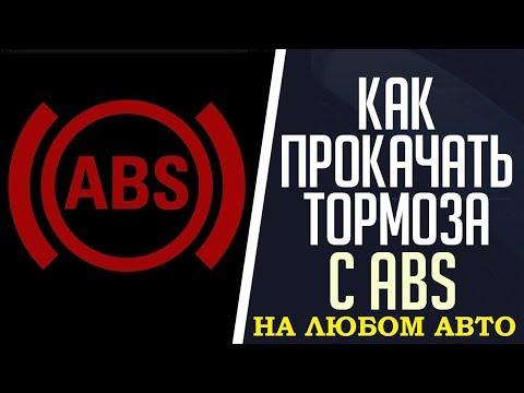#ABS# Как прокачать тормоза с ABS на любом авто