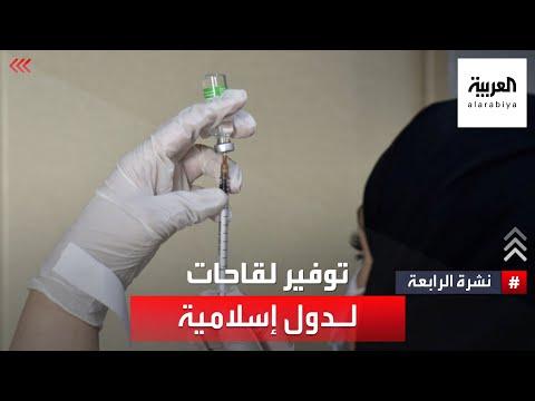 نشرة الرابعة | السعودية تتبرع بـ20 مليون ريال لتوفير اللقاحات لدول إسلامية
