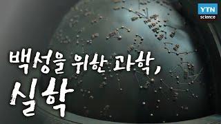 [한국사 과학탐] 조선의 실학, 과학을 통한 실사구시로 백성을 돌보다 / YTN 사이언스
