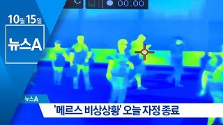 질병관리본부, '메르스 비상상황' 오늘 자정 종료 | 뉴스A