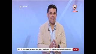 مقدمة خالد الغندور..الزمالك إتفق مع صفقات قوية منها لاعب رقم 8 وأخر أجنبي مميز جدًا ومهاجم - زملكاوي
