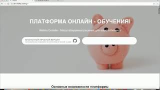 Регистрация на платформе обучения