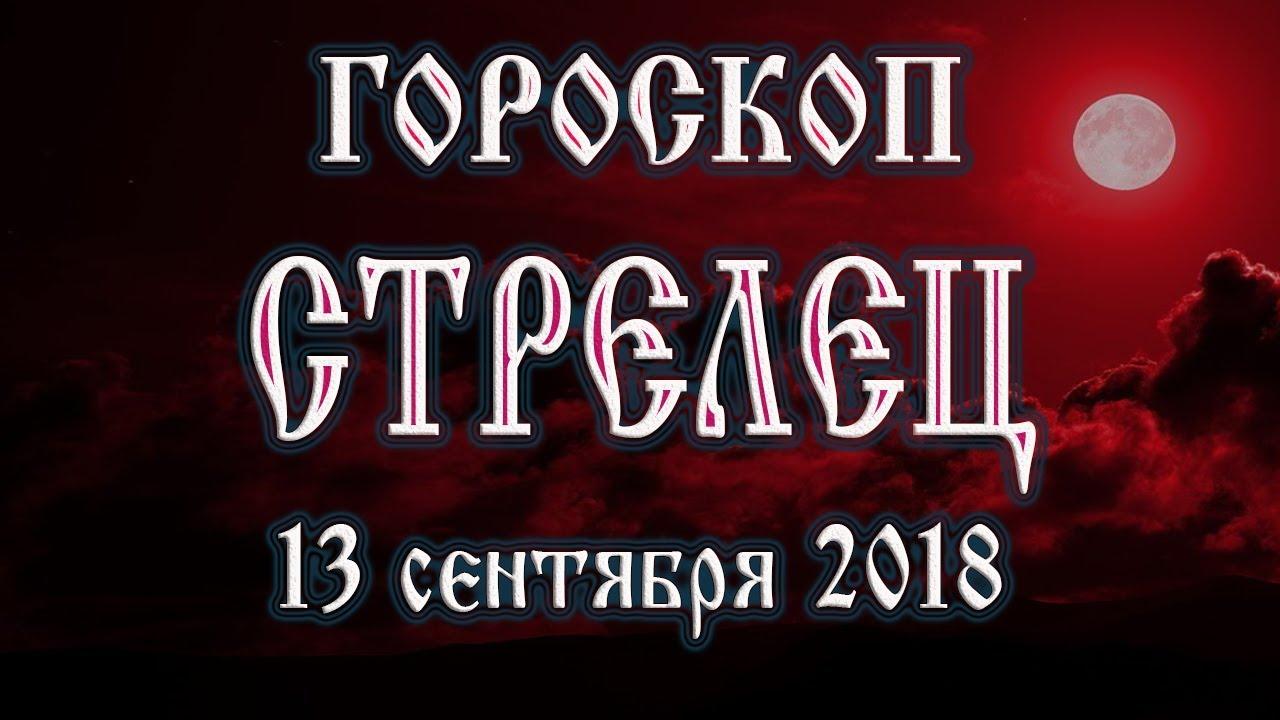 Гороскоп на сегодня 13 сентября 2018 года Стрелец. Полнолуние через 14 дней
